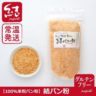 パン粉「結パン粉」(120g)100%米粉【常温配送】【グルテンフリー】