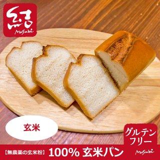 100%玄米ミニ食パン (プレーン)
