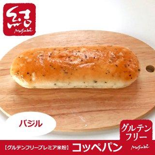 米粉パン「バジルコッペパン」【グルテンフリー】