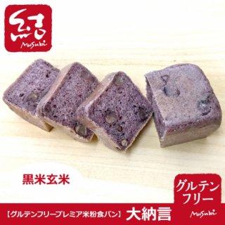 大納言シリーズ「黒米玄米」ミニ食パン【グルテンフリー】