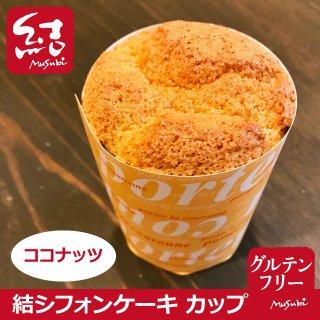 結シフォンケーキ「ココナッツ」(カップタイプ)【グルテンフリー】