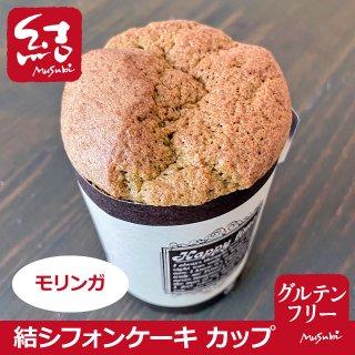 結シフォンケーキ「モリンガ」(カップタイプ)【グルテンフリー】