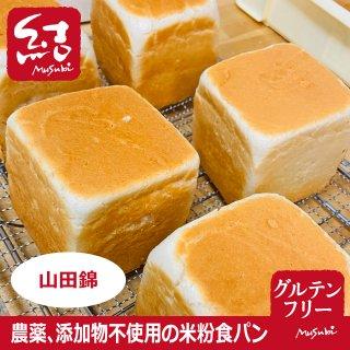 山田錦の米粉食パン【グルテンフリー】