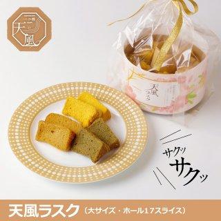 【米粉100%お菓子】「2度焼きシフォンケーキラスク」天風ラスク(大サイズ)