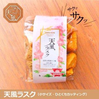 【米粉100%お菓子】「2度焼きシフォンケーキラスク」天風ラスク(小サイズ)