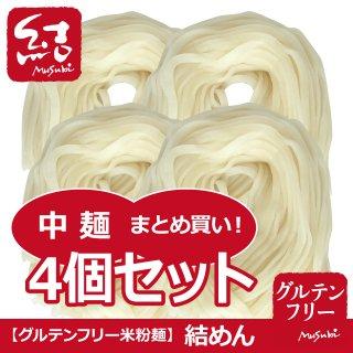 「結めん」米粉中麺4個セット【グルテンフリー】