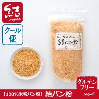 パン粉「結パン粉」(120g)100%米粉【クール便配送】【グルテンフリー】