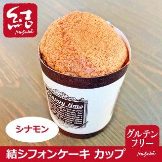 結シフォンケーキ「シナモン」(カップタイプ)【グルテンフリー】