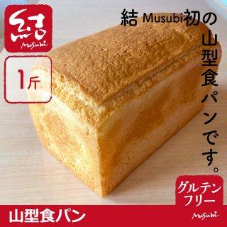 「山型食パン」1斤【グルテンフリー】