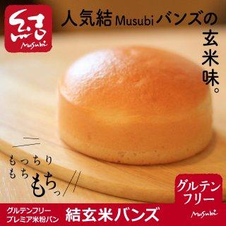 米粉パン「玄米バンズ」5個入り【グルテンフリー】
