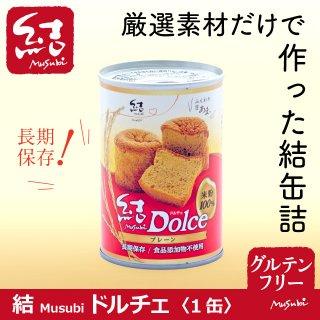 「結Musubiドルチェ」1缶【グルテンフリー】