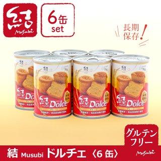 「結Musubiドルチェ」6缶【グルテンフリー】