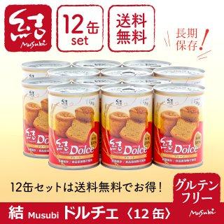 【送料無料】「結Musubiドルチェ」12缶【グルテンフリー】
