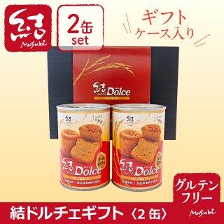 米粉パン缶詰ギフト「結Musubiドルチェ」2缶【グルテンフリー/食品添加物不使用/長期保存】
