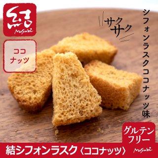 結シフォンラスク(ココナッツ)