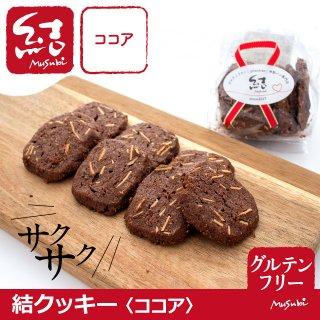 結クッキー(ココア)