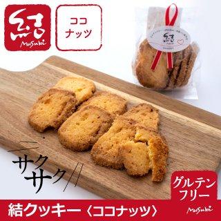 結クッキー(ココナッツ)