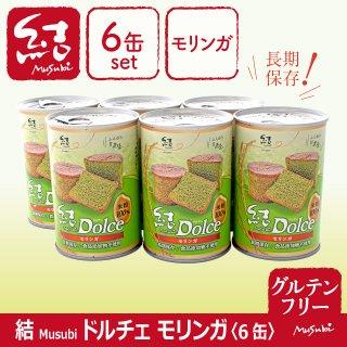 米粉パン缶詰「結Musubiドルチェモリンガ」6缶【グルテンフリー/食品添加物不使用/長期保存】