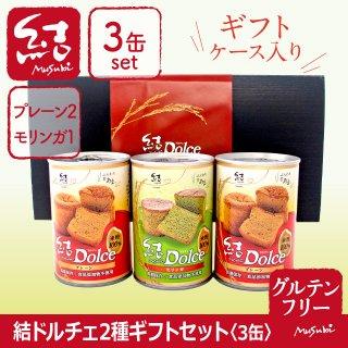 米粉パン缶詰「結Musubiドルチェ2種ギフトセット」3缶【グルテンフリー/食品添加物不使用/長期保存】
