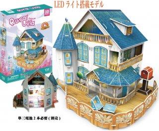 3Dパズル-ドールハウス-ルーラル ヴィラ