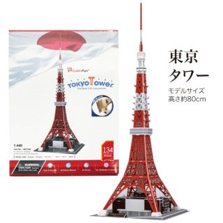 3Dパズル 東京タワー