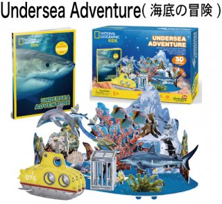 3D パズル アンダーシー・アドベンチャー(海底の冒険)