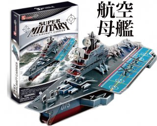 3Dパズル 航空母艦