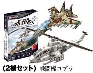 3Dパズル 戦闘機コブラ 2機入りセット