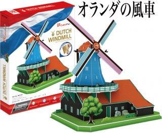 3Dパズル オランダの風車