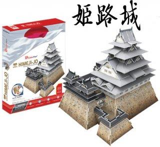3Dパズル 姫路城 改修後カラー版
