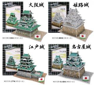 3Dパズル 大阪城、姫路城