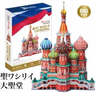 3Dパズル 聖ワシリイ大聖堂