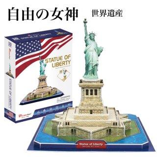 3Dパズル 自由の女神像