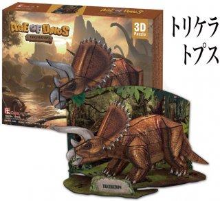 3Dパズル トリケラトプス