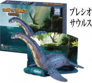 3Dパズル プレシオサウルス