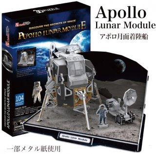 3Dパズル アポロ月面着陸船