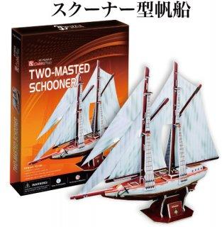 3Dパズル スクーナー型帆船