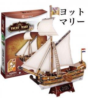 3Dパズル ヨットマリー