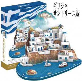 3Dパズル サントリーニ島 ギリシャ