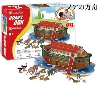 3Dパズル ノアの方舟