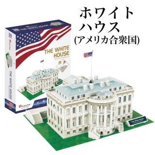 3Dパズル ホワイト ハウス