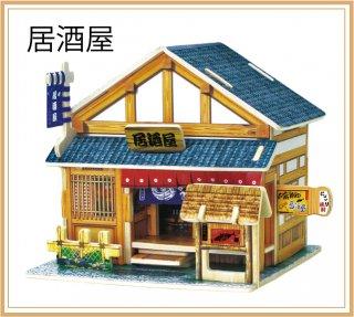 3D木製 パズル 日本 / 居酒屋