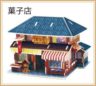3D木製 パズル 日本/菓子店
