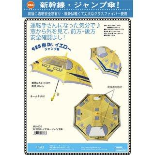 新幹線・Dr.イエロージャンプ傘