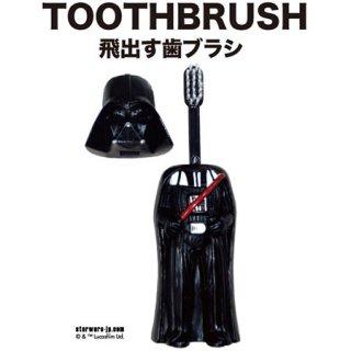 スターウォーズ TOOTHBRUSH 飛出す歯ブラシ