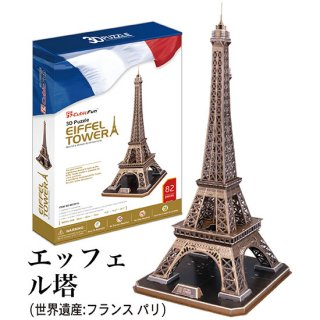 3Dパズル エッフェル塔 ビッグサイズ