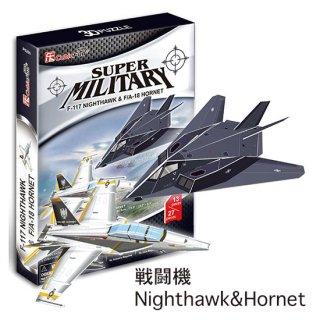 3Dパズル 戦闘機Nighthawk&Hornet(2機セット)