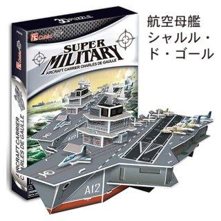 3Dパズル 航空母艦シャルル・ド・ゴール