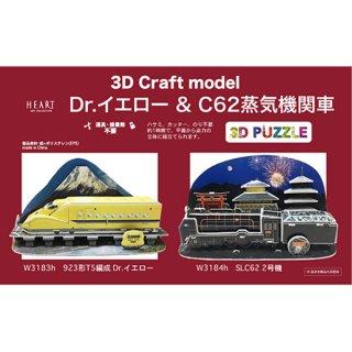 3Dパズル Dr.イエロー・SL C62