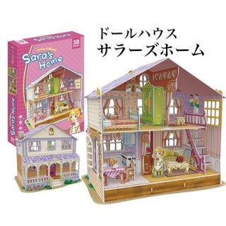 3Dパズル ドールハウス サラーズ ホーム